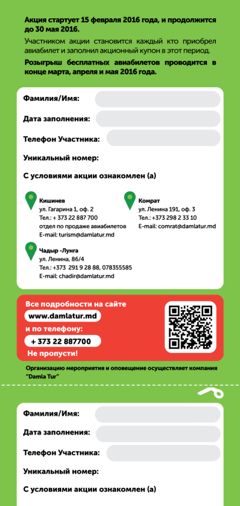 flyer_ticket_NumberCorrect_2